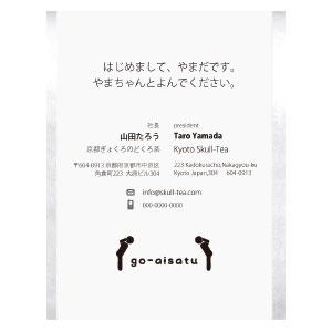 go-aisatu商品詳細